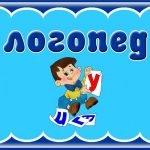 Логопедические стихи для детей и взрослых