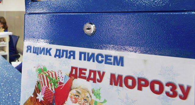новогоднее, Дед Мороз, про Деда Мороза, письмо, про письма, Новый год, про Новый год, письмо Деду Морозу, Самые важные письма в году , http://prazdnichnymir.ru, письмо деду морозу, письмо счастья, новый год,