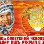 12 апреля 1961 года — первый полет человека в космос
