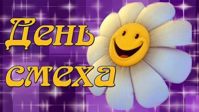 1 апреля, весна, первоапрельское, частушки, шутки, юмор, частушки на 1 апреля, про 1 апреля, День Смеха, День дурака, день юмора, день розыгрышей, день шуток, приколы, частушки прикольные, праздник, частушки праздничные, смех, про частушки, про юмор, Праздничный мир, Первоапрельские частушки, http://prazdnichnymir.ru/,