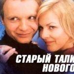 """""""Ирония судьбы, или С лёгким паром!"""" - Интересное о фильме"""
