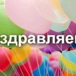 Поздравления с разными праздниками