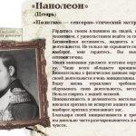 Сенсорно-этический экстраверт — Политик (Наполеон, ESFP)