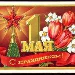 День весны и труда (1 мая) — все интересное и полезное для праздника