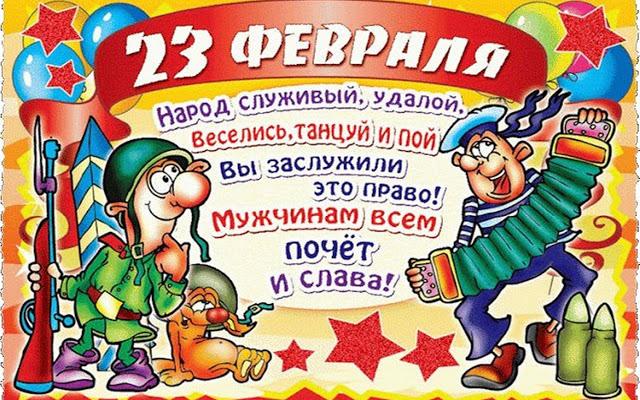 Частушки к 23 февраля - детские, школьные и всякие разные