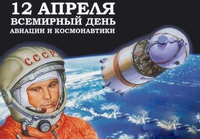 День Космонавтики: 12 апреля 1961 года - первый полет человека в космос!