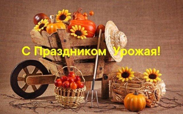 Праздник урожая, про Праздник урожая, для Праздника урожая, сценарии Праздника урожая, стихи на Праздник урожая, загадки на Праздник урожая, песни на Праздник урожая, мероприятия на Праздник урожая, праздник урожая для детей, Праздник урожая в Детском саду, Праздник урожая в школе, осень, про осень, осенние праздники, Осенины, про Осенины, осенние стихи, осенние песни, осенние загадки, ярмарка, заклички осенние, зазывалки на ярмарку, урожай, про урожай, про огород,