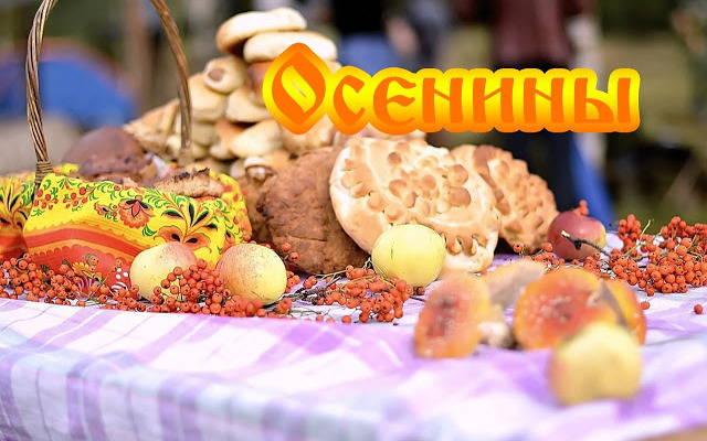 Все праздничные стихи и поздравления, Веселее в сентябре…, Взявшись за руки, славим мы наш урожай…, Вот, Вторые Осенины…, Все мы праздник урожая…, Вторые Осенины в гости к нам идут…, Короткие стихи и поздравления на Праздник Урожая, На Вторые Осенины…, На Вторые Осенины больше счастья в каждый дом, Осенние заклички для праздников, Осень праздник принесла…, Осень скверы украшает…, Разнесётся пусть молва…, Соберем в стога солому…, Ходит осень…, Целый год готовы были…., осенины утренник в детском саду, сценарий на Осенины, сценарий на праздник урожая, для сценариев осенних праздников, осень, про осень, поздравления осенние, праздники осенние, Осенины, поздравления на Осенины, поздравления на Праздник урожая, стихи на Праздник Урожая, стихи на Осенины, праздники, поздравления, гуляния народные, утренник, поздравления и стихи для школы, поздравления и стихи для детского сада, поздравления и стихи для праздника, тема осени, праздники народные, традиции народные, праздники славянские,осень, про осень, поздравления осенние, праздники осенние, Осенины, поздравления на Осенины, поздравления на Праздник урожая, стихи на Праздник Урожая, стихи на Осенины, праздники, поздравления, гуляния народные, утренник, для школы, для детского сада, для праздника, тема осени, праздники народные, традиции народные, праздники славянские,Стихи и поздравления на Праздник урожая,осень, про осень, поздравления осенние, праздники осенние, Осенины, поздравления на Осенины, поздравления на Праздник урожая, стихи на Праздник Урожая, стихи на Осенины, праздники, поздравления, гуляния народные, утренник, для школы, для детского сада, для праздника, тема осени, праздники народные, традиции народные, праздники славянские,