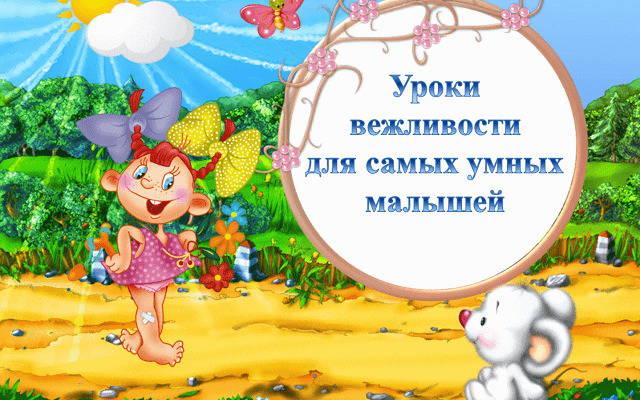 Уроки вежливости в стихах и загадках для детей