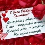 Стихи и поздравления на День влюбленных