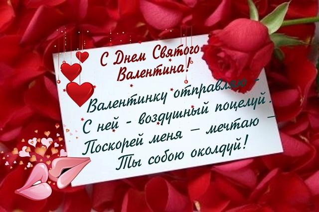 Стихи, поздравления и тосты на День влюбленных