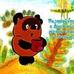 Коллекция детских стихов про Винни-Пуха  и его друзей