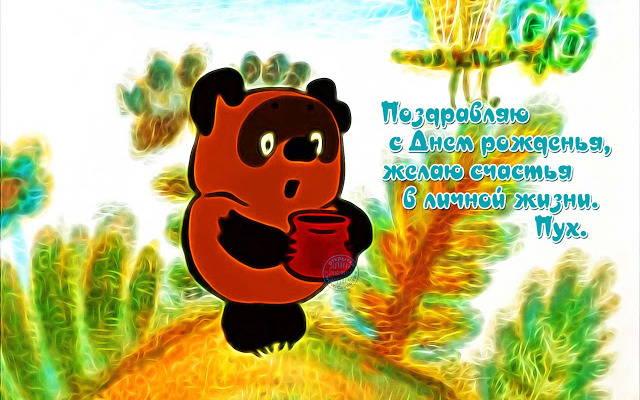, Винни-Пух, Пятачок, Ослик Иа, Кролик, Сова, герои мультфильмов, герои сказок, стихи про Винни-Пуха, веселые стихи, стихи про сказочных героев, стихи про медведей, стихи про игрушки, игрушки, медведи, про Винни-Пуха, про Пятачка, Винни-Пух в стихах, стихи для детей, стихи детские, коллекция стихов, сказочны стихи, kto-hodit-v-gosti-po-utram