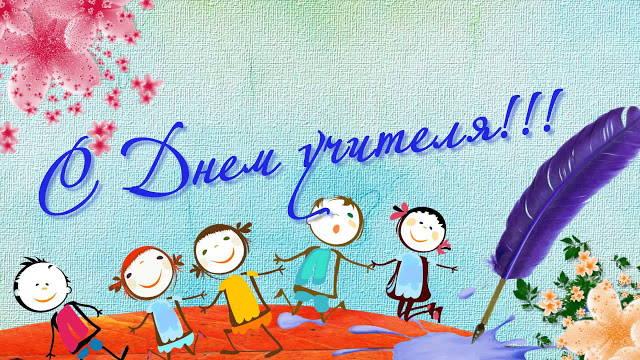 Душевные стихи и поздравления на День Учителя