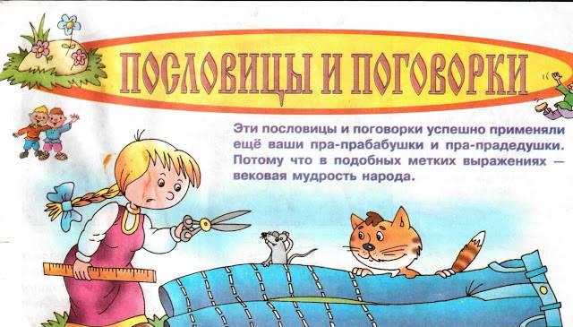 пословицы, поговорки, мудрость народная, русский язык, русская речь, языкознание, для школьников, для студентов, для лингвистов, русская речь, меткие выражения, высказывания, цитаты, язык, литература,