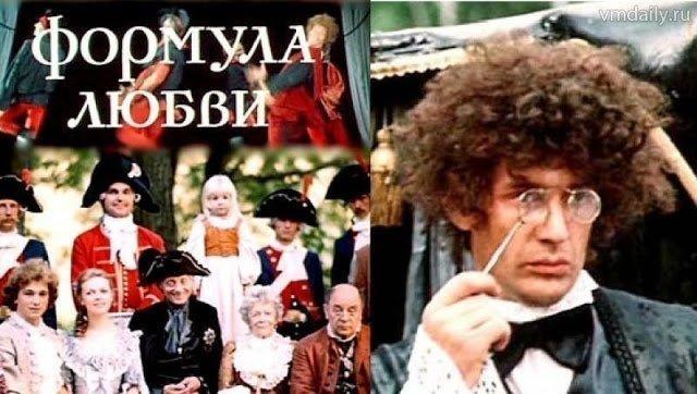 «Формула любви» - интересное о фильме, ссср, «Формула любви» интересное о фильме, фильмы СССР, комедии советские, комедии, актеры, киногерои, кино, фильмы про любовь, фильмы про авантюристов, история создания фильма, факты о фильме, об актерах, о фильме, киноляаы, ляпы, съемки, цитаты из фильмов, про фильмы, про актеров, ttp://prazdnichnymir.ru/