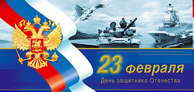 День защитника Отечества (23 февраля) — все полезное и интересное к празднику!