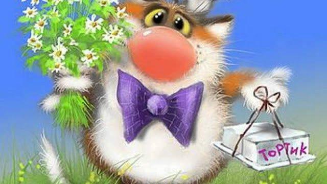 С Днем варенья! — шуточные песни-переделки и поздравления