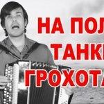 """""""По полю танки грохотали"""" - интересное о знаменитой песне + много вариантов"""