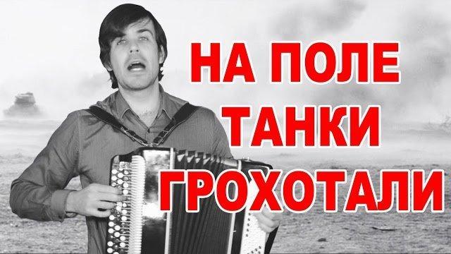 «По полю танки грохотали» — интересное о знаменитой песне + много вариантов