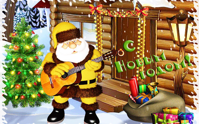 переделки для взрослых, песни новогодние, игры новогодние для взрослых, песни-переделки новогодние для взрослых, песни-переделки на корпоратив, песни-переделки коллективные, песни-переделки на корпоратив, развлечения для корпоратива, развлечения для вечеринки, развлечения для веселой компании, новогоднее, Новый год, 2019, год Свиньи, праздник, праздничные мероприятия, новогодняя вечеринка, песни-переделки для веселой компании, для тамады, для сценариев, сценарии новогодние, викторина новогодняя, песни, тексты песен, слова песен,