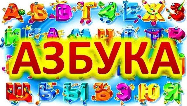 Алфавиты со сказочными героями, персонажами и человечками (латиница и кириллица) для веб-дизайна