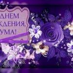 Кума, с Днем рождения! — поздравительные стихи