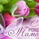 Мама, с Днем рождения! — поздравления в стихах и прозе