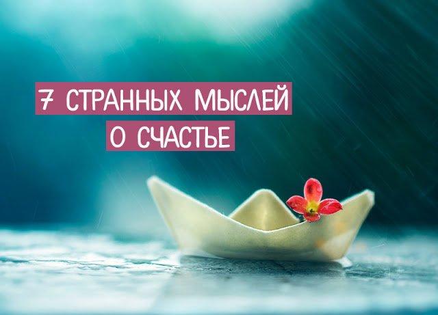 счастье, мысли, странности, жизнь, про счастье, про жизнь, про реальность, про миропонимание, мироощущение,