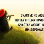 Мысли о счастье
