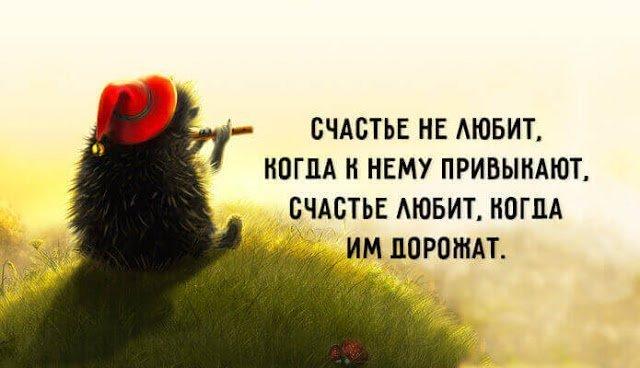 счастье, мысли, странности, жизнь, про счастье, про жизнь, про реальность, про миропонимание, мироощущение, Яра Рута, Iara Ruta,