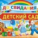 Выпускной в детском саду  - стихи, поздравления  и прочее
