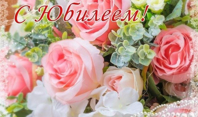 Юбилей! Юбилей! Юбилей!!! — шуточные песни-переделки и поздравления (часть 3)