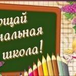 Выпускной в начальной школе  — стихи, поздравления и прочее для праздника