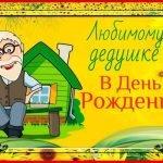 Дедушка, с Днем Рождения! —  стихи и поздравления