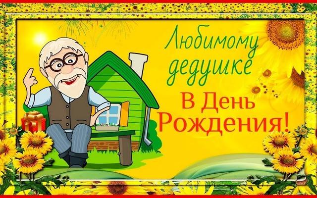 Поздравление с днём рождения ДЕДУШКЕ, Поздравление дедушке, Живи прошу - сто двадцать лет!, На день рожденья дедушке, Смс от внука дедушке, Четверостишье дедушке от внука, Вот стишок из первых рук, Любимый дедушка, родной…, Любимый добрый славный дед…, С днем рожденья, дорогой!, Смс из первых рук, поздравления дедушке на день рождения, поздравление дедушке на юбилей, поздравление деду от внуков, поздравление дедушки от внучки, поздравление дедушке от внука, стихи на день рождения дедушке, стихи на дедушкин юбилей, юбилейные стихи, поздравительные стихи, красивые стихи для дедушки, нежные стихи для дедушки, поздравление с днем рождения для деда, как красиво поздравить дедушку, как поздравить дедушку с днем рождения, прикольные поздравления дедушки, деду от внуков, поздравление со смыслом., душевное поздравление для дедушки,