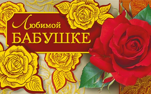Поздравление с днем рождения для БАБУШКИ *, Светлой волшебницей, сказочной феей... бабушке, Бабушке в день рождения, , Открытка для бабушки, С юбилеем, Моей бабушке!, Бабуле, Бабушке на юбилей, Как я поздравлял бабулю с днём рождения, Бабушке в День рождения!, Поздравление для бабушки, Бабушке на день рождения, Моя бабушка родная..., Поздравление бабушке от внучки на день рождения, Стихи к дню рождения бабушке нашей..., Поздравление бабушке, Бабушке, Для самой любимой!, Бабушке, Бабушка, с Днем Рождения! — коллекция поздравлений, А сегодня, а сегодня…, Бабушка любимая…, Бабушку любимую…, В глазах — как море, опыт жизни плещет…, Дорогая бабуля, любимая!, Дорогая наша бабушка! (На юбилей), Любим и гордимся мы,единственной и самой, Милая бабушка, мама, прабабушка…, Моя бабушка родная…, Отличный сегодня денёк, без сомненья!, Поздравляю с днем рожденья…, Пусть годы пролетают как стрела, С Днём Рождения, родная бабуля!, Светлой волшебницей, сказочной феей…, Стихи к дню рождения бабушке нашей…, Стол с утра уже накрыт…, У бабушки нашей волшебные руки…, У меня есть бабушка…, Я сегодня встал пораньше…, поздравления бабушке на день рождения, поздравление бабушке на юбилей, поздравление бабушке от внуков, поздравление бабушки от внучки, поздравление бабушке от внука, стихи на день рождения бабушке, стихи на бабушки юбилей, юбилейные стихи, поздравительные стихи, красивые стихи для бабушки, нежные стихи для бабушки, поздравление с днем рождения для бабушки, как красиво поздравить бабушки, как поздравить бабушки с днем рождения, прикольные поздравления бабушки, бабушке от внуков, поздравление со смыслом., душевное поздравление для бабушки, поздравление товарища с днем рождения, поздравление приятеля с днем рождение, бабушкино, опоздравление,