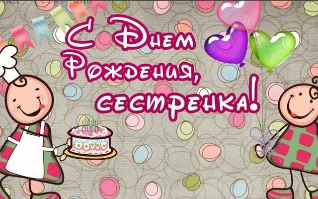 Поздравления с днём рождения СЕСТРЕ, Сестренка милая моя..., Поздравление с Днем рождения, С днем рождения, кузина!, Поздравляю тебя с днем рождения, Дорогая сестричка, Сестре на день рождения, Сестренке к дню рождения, У сестрёнки день рожденья, Любимой сестрёнке, Сестре, День рожденья сестры отмечаем!, Желаем, сестричка!, Пожелать хочу, сестра!, Сестренка именинница, Сестренке с днем рождения, С днём Рождения сестрёнка, В день рожденья твой, сестренка…, Говорят, что день рожденья…, День рождения с улыбки…, Желаем, сестричка, здоровья и счастья!, Желаю, сестричка, тебе в день рожденья…, На дне хрустального бокала…, Моя сестренка, в День рожденья…, Поздравляю тебя с днем рождения…, Поздравляю тебя с днем рожденья…, Пусть играет в бокалах вино!, Пусть годы — кони мчатся, С днем рождения, кузина!, С днём Рождения сестрёнка!, С Днем рождения сестренка, желаю…, С днем рождения, сестричка!, С днем рождения, сестричка!, С днем рождения, сестричка!, Сестренка милая моя…, Сестренка, с днем рождения!, Сестричка, с днем рожденья!, Сестренку с днем рождения!, Сестрёнку свою поздравляю…, У моей сестрёнки нынче день рожденья…, У сестренки день рожденья…, У сестрички день рожденья!, Я тебя поздравляю, сестренка…, поздравления сестре на день рождения, поздравление сестре на юбилей, поздравление сестре от внуков, поздравление сестренки от внучки, поздравление сестре от внука, стихи на день рождения сестре, стихи на сестренки юбилей, юбилейные стихи, поздравительные стихи, красивые стихи для сестренки, нежные стихи для сестренки, поздравление с днем рождения для сестренки, как красиво поздравить сестренки, как поздравить сестренки с днем рождения, прикольные поздравления сестренки, сестре от ьрата, поздравление со смыслом., душевное поздравление для сестренки, поздравление кузины с днем рождения, поздравление приятеля с днем рождение, сестренка, сестренкин поздравление,