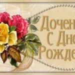 Дочка, с Днем Рождения! — стихи и поздравления
