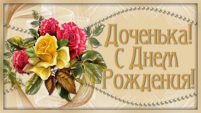 Поздравления с днём рождения для ДОЧКИ * С Днём рождения, доченька! С Днем Рождения, дочка! Доченьке С Днём Рожденья, доченька! С днём рождения, дочка! Дочери к дню рождения Дочери на день рожденья Поздравления к дню рождения доченьке Доченька наша! Желаю дочка счастья много - много Мы дочке желаем Дочери Виктории ко дню рождения Дочери Виктории ко Дню рождения. 34-летию Ты всегда любима! Моей дочери Дни рождения у дочки... А жизнь, родная, только начинается… Викуля, дочка дорогая! Бог всемогущий нам послал… Дни рождения у дочки… Доченька наша! Ты так молода! Желаю, дочка, счастья много-много… Как быстро время пролетело… Мчится, день за днём даря… Мы дочке желаем в ее день рожденья… Ну вот уже совсем большая… Позволь нам, доченька родная… Пусть не только в День Рожденья С днём рождения, девочка наша! С Днём рожденья, дорогая дочь! С днем рожденья, доченька! С днем рождения, доченька, родная! С днем рожденья поздравляю… Сегодня, доченька, твой день — День твоего рождения… Сонечка, Сонечка… Ты, дочка, так похожа на цветок… Ты растешь, а это супер… поздравления дочени на день рождения, поздравление дочени на юбилей, поздравление дочени от внуков, поздравление дочени от внучки, поздравление дочени от внука, стихи на день рождения дочери, стихи на дочени юбилей, юбилейные стихи, поздравительные стихи, красивые стихи для дочени, нежные стихи для дочени, поздравление с днем рождения для дочени, как красиво поздравить дочени, как поздравить дочени с днем рождения, прикольные поздравления дочени, дочени от родителей, поздравление со смыслом., душевное поздравление для дочени, поздравление товарища с днем рождения, поздравление приятеля с днем рождение, дружище, доченин поздравление,