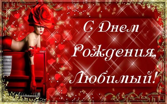 любимый, любимому, любимому от любимой, поздравление на юбилей любимому, душевное поздравление на юбилей любимому, красивое поздравление на юбилей любимому, поздравление на день рождения любимому, красивое поздравление на день рождения любимому, душевное поздравление на день рождения любимому, поздравление с днем рождения любимому от любимой, поздравление с днем рождения любимому со смыслом, поздравление любимому на день рождения до слез, душевное поздравление от любимой, прикольное поздравление любимому на юбилей, прикольное поздравление любимому на день рождения, праздник парня, как красиво поздравить парня с днем рождения, как красиво поздравить парня с юбилеем, как прикольно поздравить парня с днем рождения, поздравительные стихи для парня, стихи для сценки на юбилей любимому, стихи для сценария на юбилей любимому, благодарные стихи любимому, заздравные стихи любимому, любимому парню, молодому человеку, аозлюбленному, как поздравить возлюбленного с днем рождения, как красиво поздравить своего парня с днем рождения, Любимый, с Днем Рождения! — поздравительная коллекция, Будь счастлив и неповторим…, Во всем ты самый лучший…, Викинг мой матрасный…, Год еще один пройти…, Для меня ты один — целый мир…, Мой любимый нежный зая…, Такой день бывает…, Ты мне самой судьбой подарен…, С днем рождения, любимый…, С днем рождения, любимый…, Любимый, с Днем рождения! — короткие поздравительные стихи, Любимый, с Днем рождения! — поздравительные стихи , Какой он, Мужчина? (Самый длинный комплимент),