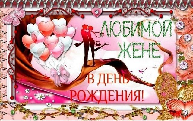 Поздравления с днем рождения для ЖЕНЫ, С Днем рожденья, фея света, Ангел любимой,В прекрасный и радостный праздничный ми,Милая, нежная, трепет груди, Желаю много радости, Поздравляю с Днем рожденья,Ангел любви дорогая, С праздником моя родная, Посмотри на небеса, С Днем рожденья моя дорогая, Забросают тебя цветами, С Днем Рожденья дорогая, Пусть Блага Свет в тебе струится, посвящение жене в день юбилея, С днем рожденья дорогая, Константин Несмеянов, Жене на день рождения, Красноречивей всяких слов, Поздравление жене, Стихотворение родной по случаю дня рождения, Трогательное стихотворение на день рождения, Супруге в день рождения, Твои заслуги нам не перечесть, День рожденья Женщины любимой!, С днем рождения милая нежная, С днем рождения родная! С днем рожденья хорошая славная! Я поздравляю лучшую из лучших! На годовщину жене, Скажи мне солнышко мой свет, поздравления для жены, поздравления с днем рождения для жены, поздравления с днем рождения от мужа, поздравления с юбилеем от мужа, как поздравить супругу с днем рождения, как поздравить жену с днем рождения, как поздравить любимую с днем рождения, с днем рождения дорогая, с днем рождения жена, поздравления с днем рождения на праздник, поздравление я днем рождения для сценки, поздравление с днем рождения для сценария, поздравление от мужа, романтическое поздравление с днем рождения жене, душевное поздравление с днем рождения от мужа, поздравление по случаю дня рождения, шуточное поздравление жене с днем рождения, стихи на день рождения жены, душевные стихи на день рождения жены, красивые стихи жене на день рождения, ласковые стихи жене на день рождения, нежные стихи жене на день рождения,Жену с Днем рождения ! — коллекция поздравлений
