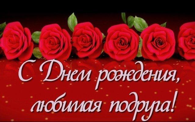 Поздравления с днём рождения ПОДРУГЕ, Подруге поздравление, Поздравлюшка для подружки, Милая подруга, с Днем рожденья!.., С Днем рожденья! подруге, Поздравление подруге, Подружке милой в день рожденья, Подруге, На день рождения подруге, На день рождения подруге, Поздравление в стихах подруге к дню рождения, Подруге с прошедшим днем рождения, Подругой красотки быть очень не просто..., Прикольное четверостишие подруге, Ты, подруга, не верь зеркалам..., Моему другу, Моей подруге в день рождения, Шуточное поздравление подруге, В день рождения!, В день рождения от нас, День рождения, Желаю в день рожденья, Желаю подружке, Подруга с юбилеем!, Подружку с днем рождения!, Прими подруга поздравленья!, С днем рождения!, С днем рождения подруга!, Прими, подруга, поздравленья!, С днем рожденья дорогая!, С юбилеем!, С днём рождения!!!, Ко дню рождения подруге, Поздравление с днём рождения, Поздравление подруги с Днём Рождения!!!, поздравление с днём рождения подруге, , С Днём рожденья, мой надёжный друг, поздравления подруге на день рождения, поздравление , подруге на юбилей, поздравление подруге от внуков, поздравление подруги, поздравление подруге от внука, стихи на день рождения подруге, стихи на подруги юбилей, юбилейные стихи, поздравительные стихи, красивые стихи для подруги, нежные стихи для подруги, поздравление с днем рождения для подруги, как красиво поздравить подруги, как поздравить подруги с днем рождения, прикольные поздравления подруги, подруге от внуков, поздравление со смыслом., душевное поздравление для подруги, поздравление товарища с днем рождения, поздравление приятеля с днем рождение, подружке, поздравление, Подруга, с Днем Рождения! — коллекция поздравлений, В день рождения от нас…, Вся жизнь в переплетеньях судеб, Вот стишок из первых рук…, Все в тебе корректно строго…, День за днём бегут года…, Говорят, что женщины счастливые…, Желаю в день рожденья…, День этот чудесный, зовут днем рожденья!, Желаю здоровья, удачи в делах, Желаю подружке в ее день рождень