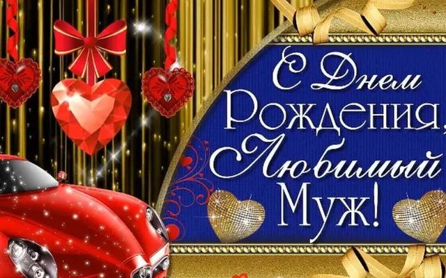 Поздравления с днём рождения для МУЖА * Ангелы, любимому , любимому С Днем рожденья! любимому С Днем рожденья! любимому С Днем рождения! любимому Солнце, любимому Солнце, любимому Соловьи, любимому Счастье! любимому Любимому мужу С Днем рождения! С Днем рождения мужчине Мужу Дорогому на день рождения Любимому на день рождения Поздравление и признание в любви Поздравление с днем рождения и признание в любви Поздравление с днем рождения мужчине Признание в любви в стихах в день рождения С днем рожденья, милый мой... Я тебя, моя отрада, С днем рожденья поздравляю!.. С днем рожденья! С днем рожденья, муж ! С днем рожденья поздравляю Мужа с Днем рождения! — коллекция поздравлений, В твой прекрасный день рожденья, Вот ещё один год позади, В твой день заветный, день рожденья, Вот такое наважденье, Для нас ты воплощение мужчины!, Дорогой мой, с днем рожденья, Единственный, самый любимый…, Любимый, единственный, мой дорогой…, Любимый, с Днем рожденья!, Мой любимый, дорогой…, Мой любимый, родной человек…, Мой любимый, самый нежный, Прочь причины для кручины, Рыцарь мой неутомимый, С Днем рожденья, дорогой!, С днем рожденья, любимый мужчина!, С Днем рожденья, милый мой!,С Днем рожденья, милый мой (Звезда), С днем рожденья, милый мой!, С Днем рожденья, мой родной, С днем рожденья, муж мой славный!, С днем рожденья поздравляю, Сегодня день чудесный, Скорей, скорей тебя поздравить, Ты улыбнись, любимый мой мужчина!, Я благодарна Богу, что ты есть, Я душу за тебя отдам, Я тебя, моя отрада…, Годовщина, годовщина! (На годовщину мужу), с днем рождения, день рождения, день рождения мужа, с днем рождения дорогой, с днем рождения любимый, с днем рождения супруг, с днем рождения муж, день рождения в стихах, стихи мужу от жены на день рождения, стихи от жены, стихи поздравительные от жены, стихи про день рождения от жены, женские стихи мужу, красивые стихи на день рождения мужа, душевные стихи на день рождения мужа, поздравление мужу с днем рождения, чувства в стихах, как красиво поздрави