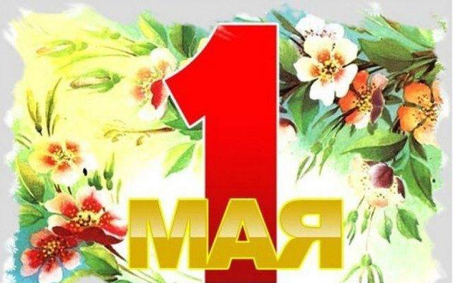 Статусы и цитаты, Обо всем, Статусы на 1 мая,Цитаты про 1 мая, Прикольный статус на 1 мая, майские праздники, праздники, День Шашлыка, труд, статусы на каждый день Прикольные, Статусы с 1 мая, первомайские цитаты, с днем международной солидарности трудящихся, Статусы с 1 мая Поздравления с 1 мая, фразы на 1 мая, статусы на 1 мая, цитаты и афоризмы на на 1 мая, Статусы к 1 Мая, ко Дню Труда и Весны 1 мая,