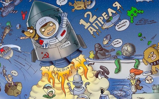 Веселые частушки на День космонавтики