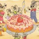 С днем рожденья, мамочка! - детские стихи