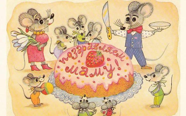 День рождения у мамы!, День рожденья мамочки, Детские поздравления для мамы и папы, Завтра мамин День Рожденья, Завтра МАМИН ДЕНЬ РОЖДЕНЬЯ! (Монолог сына), Короткие детские стихи и поздравления для мамы, Мама, не ругай меня… (Букет из бумаги), Мы сегодня маму нашу, Нарисую краской розовой, Отмечаем всей семьей…, Принесу большой букет…, С Днём Рожденья, мамочка, родная!, Сегодня даже солнышко проснулось очень рано… (В мамин день), Скоро будет воскресенье (Сюрприз), Скоро день рождения… (Мамин день рождения) У мамы завтра День рождения, У меня сегодня драма… (Любилей),Я сегодня буду маме… (Праздник самый-самый…),Все стихи про детский день рождения, Вот это да! (вчерашнее зеркало), Все друзья пришли ко мне, Всё сегодня по-другому... (День рождения), Вся в делах. Нет ни минутки, Давно жду этого я дня..., День рожденья был у Тёмы, День рожденья — день везенья..., День рожденья — праздник славный..., День рожденья у Наташки..., День сегодня не простой, Дни считаю с нетерпеньем, Если я проснулся рано, Загадки про День рождения, Как хорошо, что есть друзья!, Какое чудо — праздник день рожденья!, Короткие стихи на день рождения для детей, Мама мне купила вафл..., Мне на день рожденья... (Тортик), На улице жарко... (Мера предосторожности), Приходите дети... (День рождения), Ой, всё такое вкусное... (Грустная, сердитая), Сегодня День рождения у меня... (Кукла), Сегодня праздник — День рождения!, Сегодня я пораньше встану..., Стихи про годик, Туча хмурилась, сердилась..., У меня сегодня — именины... (Грустный день рождения), У подружки день варения, Хэппи бёздэй! — кричалка, Чей сегодня день рожденья?, Этот день обычный, будний... (День рожденья), Я уже не тот, что раньше, Я сегодня встал пораньше, Я сегодня именинник..., Кашу я на завтрак... (Забыла), Что же Иа подарить?, Это было в воскресенье... (У слона на дне рождения), стихи про день рождения, стихи про детский день рождения, прикольные стихи про день рождения, веселые детские стихи про день рождения, детский день рождени