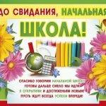 Поздравления и стихи выпускникам начальной школы
